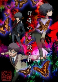 Anime: Ranpo Kitan: Game of Laplace