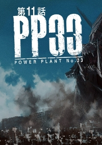 Anime: Power Plant No. 33