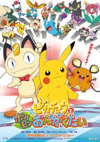 Anime: Pikachu to Pokémon Ongakutai