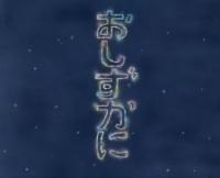Anime: Oshizuka ni