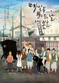 Anime: Memilggot, Woonsoo Joheunnal, Geurigo Bombom