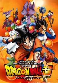 Anime: Dragonball Super