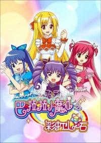 Anime: Balala The Faries