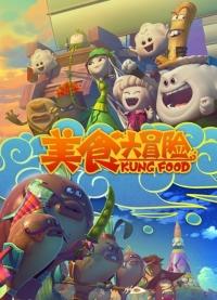 Anime: Kung Food