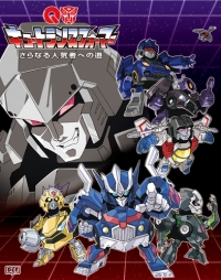Anime: Q Transformers: Saranaru Ninkimono e no Michi