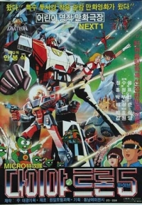 Anime: Space Transformers