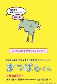 Anime: Matsubara-kun