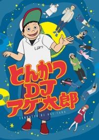 Anime: Tonkatsu DJ Agetaro