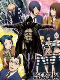 Anime: Prison School: Mad Wax