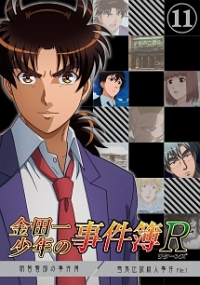 Anime: The File of Young Kindaichi Returns Special: The File of Inspector Akechi
