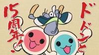 Anime: Taiko no Tatsujin: Juugo Shuunenkinen Short Animation