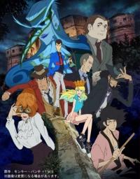 Anime: Lupin Sansei: Italian Game