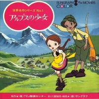 Alps no Shoujo Heidi Pilot Han