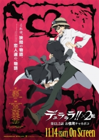 Anime: Durarara!! X2 The Second Arc OVA