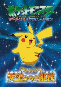 Anime: Pocket Monsters Advanced Generation: Planetarium Tenkuu Kara no Chousen