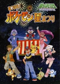 Anime: Pocket Monsters Diamond & Pearl: Atsumare! Pokémon Hoshi Matsuri