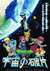 Pocket Monsters XY: Uchuu no Hahen