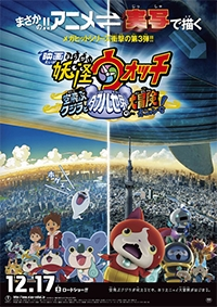 Anime: Eiga Youkai Watch: Soratobu Kujira to Double Sekai no Daibouken Da Nyan!