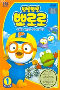 Pororo the Little Penguin 3