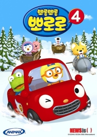 Anime: Pororo the Little Penguin 4