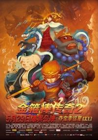 Anime: Jin Gu Bang Chuang Qi 2: Sha Seng De Ni Xi