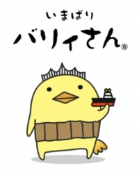 Anime: Bary-san no Imabari-ben Kouza