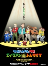 Anime: Shin chan Spin-off vol.1 Aliens vs. Shinnosuke