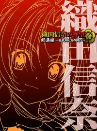 Anime: Oda Nobuna no Yabou Soushuuhen: Hime Bushou-tachi no Tatakai