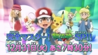 Anime: Kanzen Master: Pocket Monsters XY Special!!