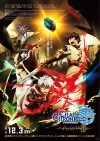 Anime: Chain Chronicle: The Light of Haecceitas (Movie)