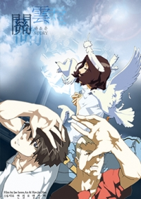 Anime: Guan & Woon Story