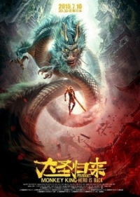 Anime: Monkey King: Hero is Back