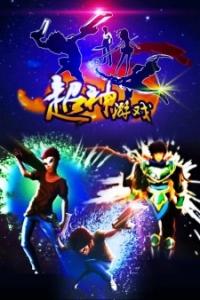 Anime: Chao Shen You Xi