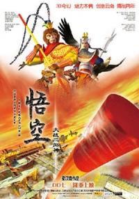 Anime: Wukong Da Zhan Er Lang Shen