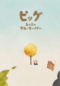 Anime: Pig: Oka no Ue no Dam Keeper