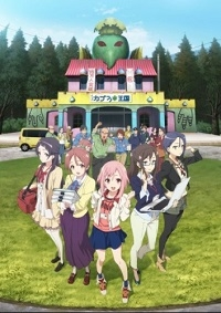 Anime: Sakura Quest