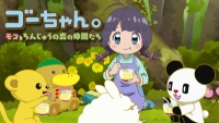 Anime: Go-chan and his Forest Friends Moko & Marvelous Creatures