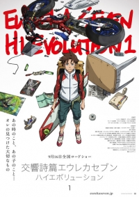 Anime: Eureka Seven: Hi-Evolution