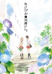 "Anime: Asagao to Kase-san. Animation Clip ""Kimi no Hikari"""