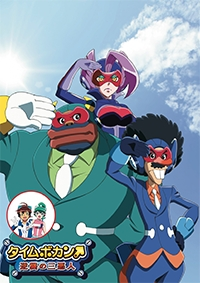 Anime: Time Bokan: The Villains' Strike Back