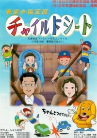 Anime: Anzen no Shiteiseki Child Seat