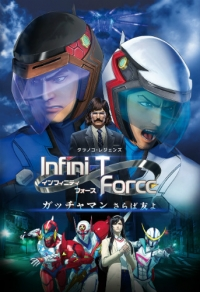 Anime: Infini-T Force: The Movie