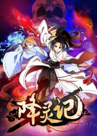 Anime: Jiang Ling Ji