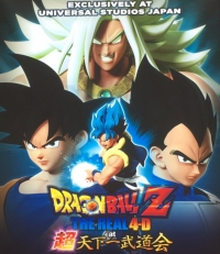 Anime: Dragon Ball Z: The Real 4-D at Chou Tenkaichi Budokai