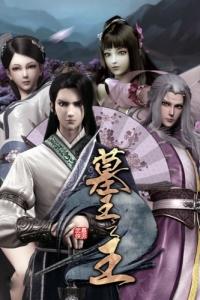 Anime: Mu Wang Zhi Wang: Qi Lin Jue