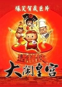 Anime: Zhu Zhu Xia: Da Nao Huang Gong