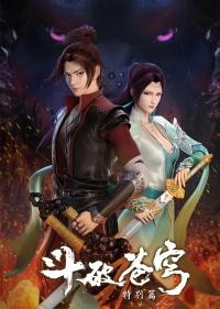 Anime: Dou Po Cangqiong: Tebie Pian