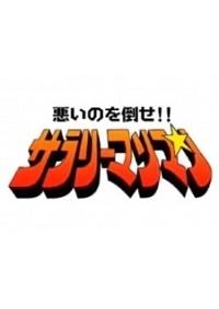 Anime: Warui no o Taose!! Salaryman Man