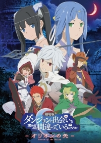 Anime: Is It Wrong to Try to Pick Up Girls in a Dungeon?: Arrow of the Orion