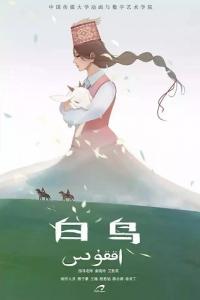 Anime: Bai Dao